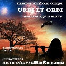Аудиокнига Дитя Ойкумены (Ауадиокнига)