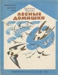 Книга Лесные домишки