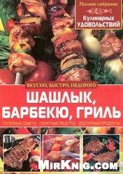 Шашлык, барбекю, гриль