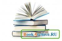Книга Самоделки (200 книг)