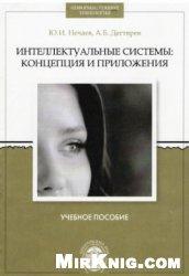 Книга Интеллектуальные системы: концепция и приложения