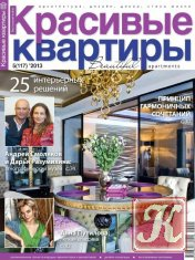 Журнал Книга Красивые квартиры № 5 2013