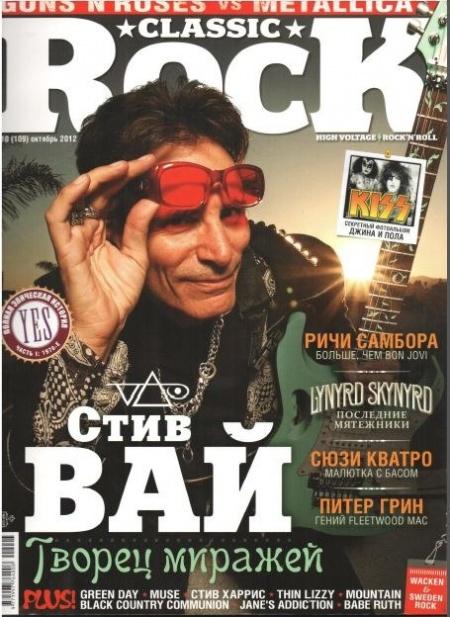 Подборка журналов: Classic Rock (Россия) - №12 (2011), №№1-10 (2012)