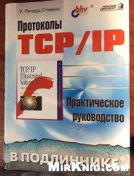 Книга Протоколы TCP/IP. Практическое руководство