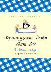 Книга Французские дети едят всё