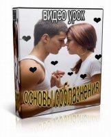 Книга Олег Горячо, Денис Зверь - Основы соблазнения (2011) DVDRip  240,42Мб