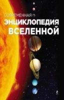 Книга Современная энциклопедия Вселенной