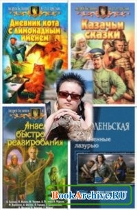 Книга Бялоленьская Эва - Сборник сочинений (7 книг)