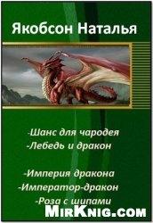 Книга Якобсон Наталья - Сборник произведений  ( 5 книг)