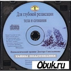 Аудиокнига Школа Синельникова - Для глубокой релаксации тела и сознания