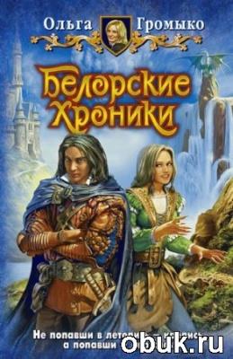 Книга Ольга Громыко - Белорские хроники (аудиокнига)