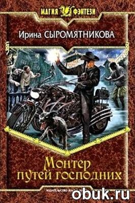 Книга Ирина Сыромятникова - Монтер путей господних