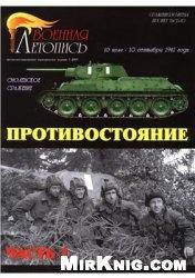 Книга Противостояние (Смоленское сражение. 10 июля - 10 сентября 1941 года. Часть 1)