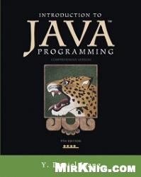 Книга Introduction to Java Programming, 9th edition (Comprehensive version)