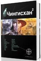 Аудиокнига Сергей Волков - Чингисхан-2. Чужие земли (Аудиокнига) mp3 443Мб