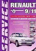 Книга Renault 9/11. Руководство по эксплуатации и ремонту
