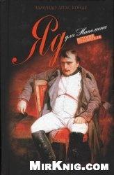 Книга Яд для Наполеона