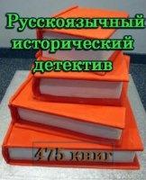 Книга Русскоязычный исторический детектив (475 книг) fb2 552,37Мб
