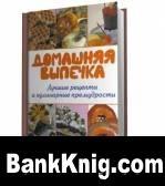 Книга Домашняя выпечка. Лучшие рецепты и кулинарные премудрости. pdf 14,1Мб