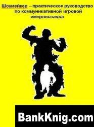 Книга Шоумейкер - практическое руководство pdf 1,6Мб