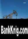 Книга Технология бурения разведочных скважин на нефть и газ pdf 5,4Мб