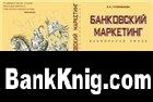 Книга Банковский маркетинг. Завоевание рынка pdf 2,3Мб