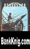 Книга Капитан Блад (трилогия) txt 1,32Мб