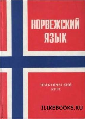Аудиокнига Колесников В.П., Шатков Г.В. - Норвежский язык. Практический курс