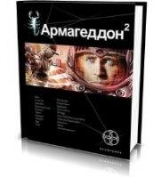 Книга Армагеддон. Книга 2. Зона 51 (Этногенез 15) fb2, rtf 6Мб