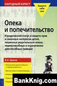 Опека и попечительство: юридический статус и защита прав и законных интересов детей, лишенных родительской опеки pdf 1,7Мб