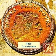 Книга Охлобыстин Иван - Рассказы /Аудио