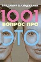 Книга 1001 вопрос про Это fb2 epub 1,8Мб