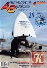 Журнал Авиация и время №1 2009