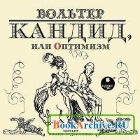 Книга Кандид, или Оптимизм (аудиокнига) читает Виктор Рудниченко.
