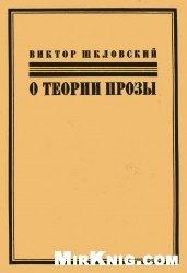 Книга О теории прозы