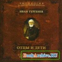 Книга Отцы и дети (аудиоспектакль) читает Герман Садченков.