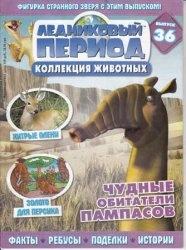 Журнал Ледниковый период. Коллекция животных № 36 , 2011