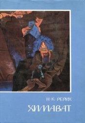Книга Химават