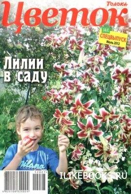 Журнал Цветок №14/С (июль 2012). Лилии в саду
