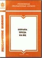 Книга Охрана труда на ВЦ. Методические указания к дипломному проектированию