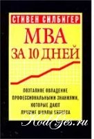 Книга MBA за 10 дней!!!