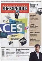 Журнал Компьютерное обозрение №1 2010
