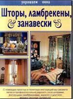 Книга Шторы, ламбрекены, занавески