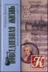 Книга Повседневная жизнь Вены во времена Моцарта и Шуберта