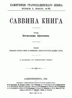Книга Саввина книга
