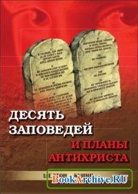 Книга Десять заповедей и планы антихриста.