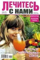 Журнал Лечитесь с нами №11 2011