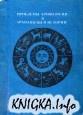 Книга Проблемы хронологии в археологии и истории