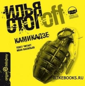 Книга Стогоff Илья - Камикадзе (аудиокнига)