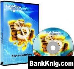 Книга CashFlow - Денежный Поток